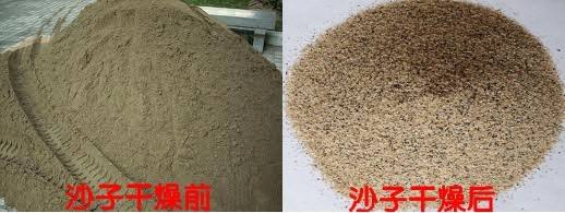 沙子烘干前后对比